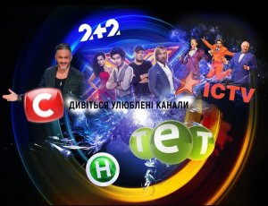 Украинские каналы на Kartina TV