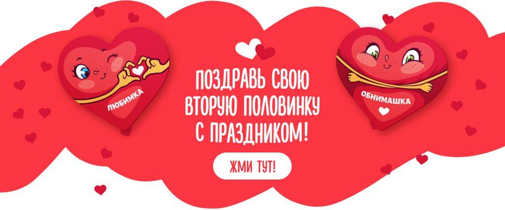 Kartina.TV – ваш лучший помощник в День святого Валентина!