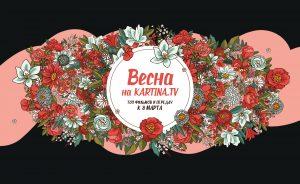 Kartina.TV поздравляет всех женщин с Международным женским днём!