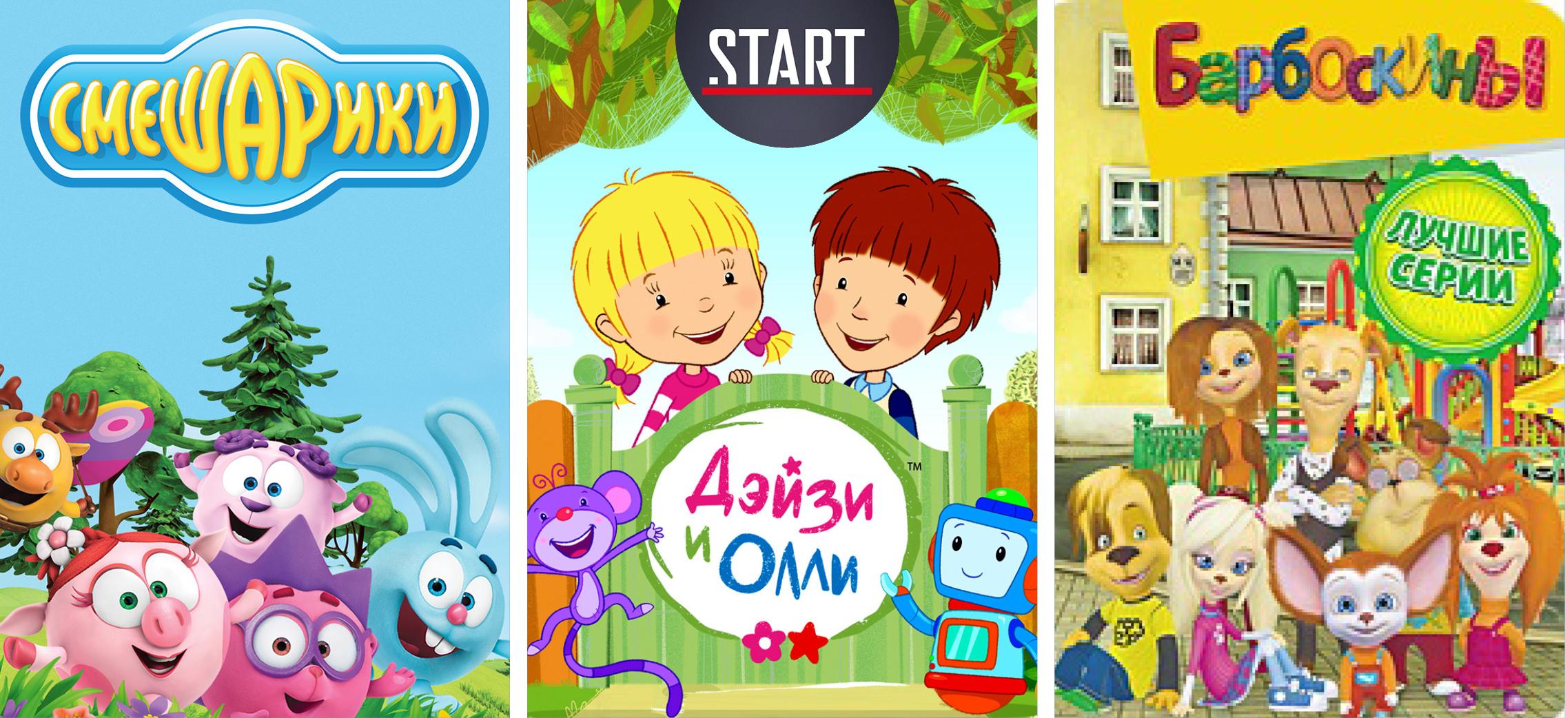 Kartina.TV дарит детям самые красочные и познавательные фильмы и программы!