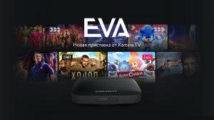Знакомьтесь: Kartina Eva – новая ТВ-приставка Kartina.TV
