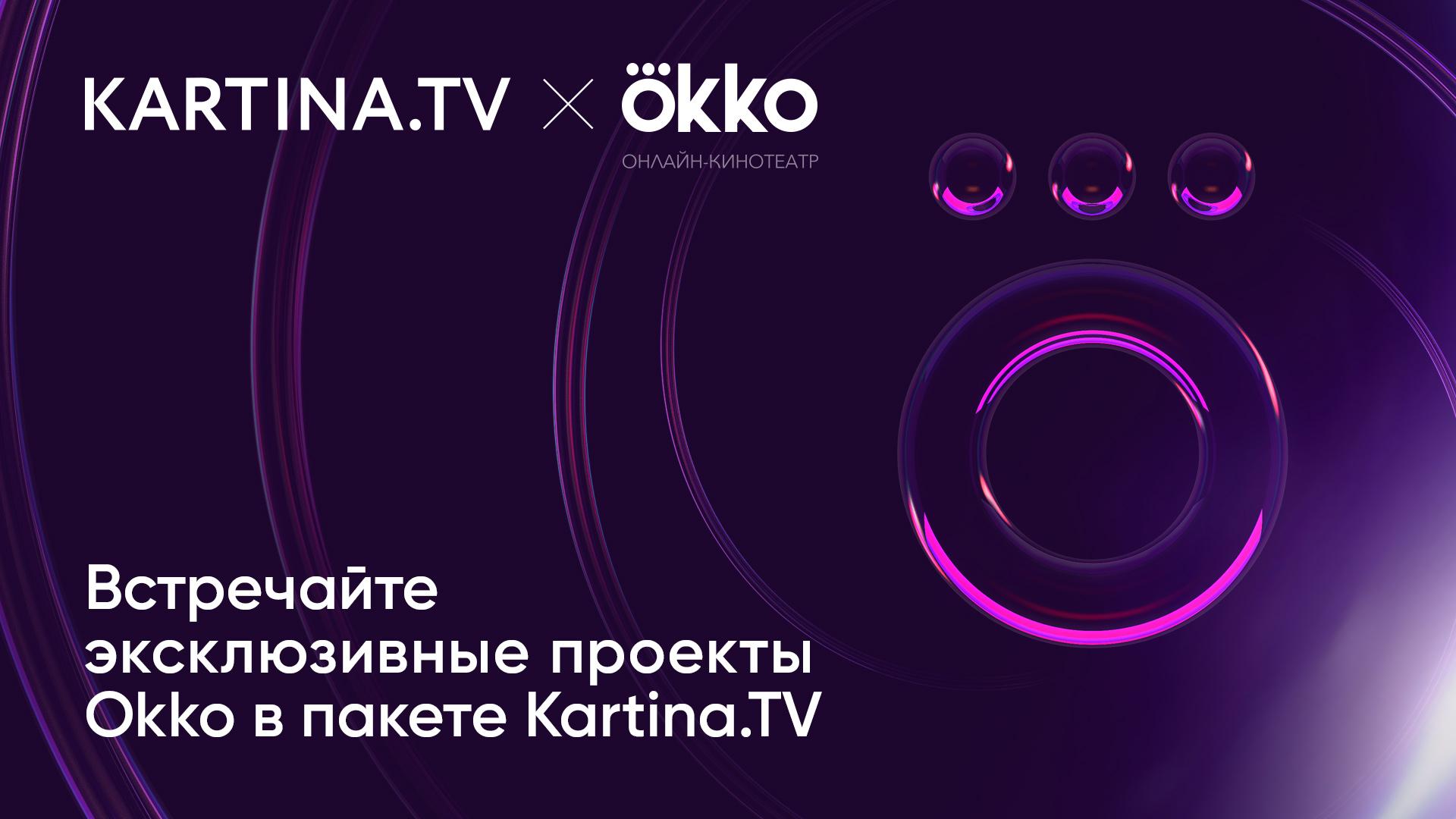 Okko доступен зрителям Kartina.TV!
