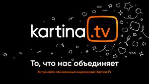 Встречайте обновлённый видеосервис Kartina.TV!