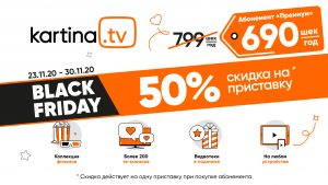 Black Friday на Kartina.TV до конца ноября!