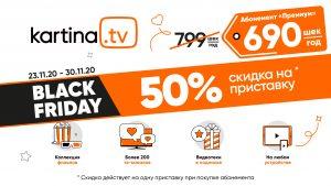 Black Friday на Kartina.TV до конца ноября!