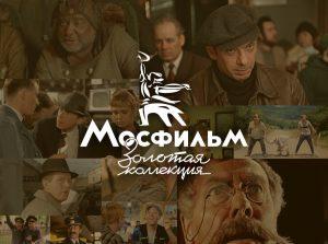 Золотая классика советского кино на одном канале!