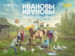 Пятый сезон сериала «Ивановы-Ивановы»: новый дом, новые проблемы и…новый Иванов!