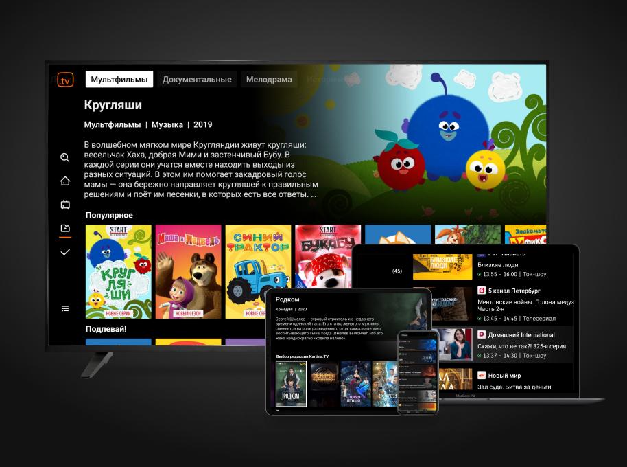 Единый дизайн Kartina.TV– новые возможности для всех клиентов!