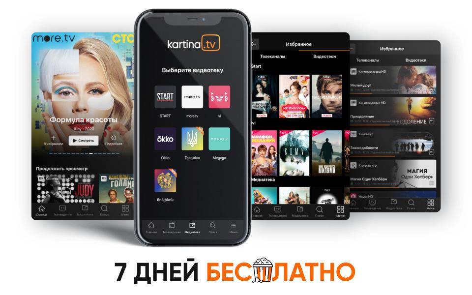 Скачивайте приложение Kartina.TV и смотрите 7 дней бесплатно!